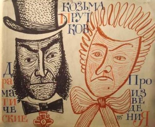 Слушать подкаст «Душа поэта» про Козьму Пруткова, специально для «Гармонии мира»