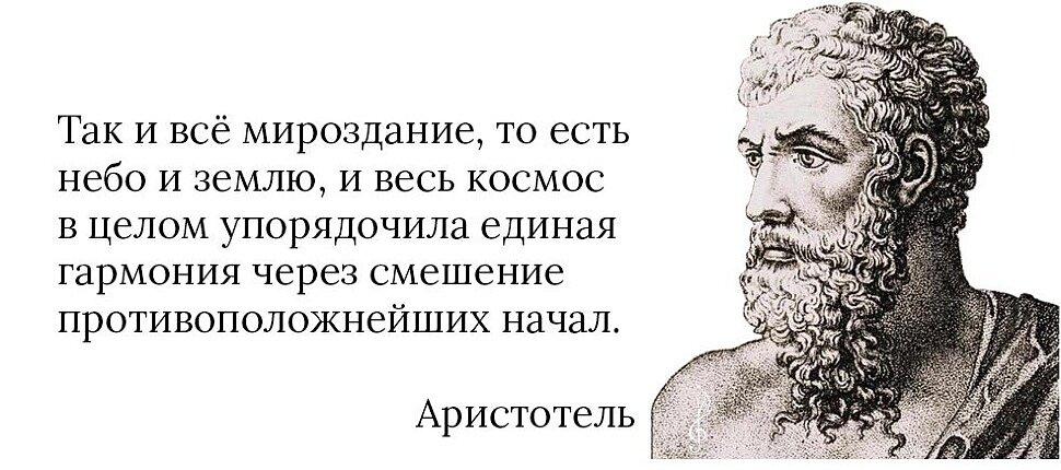 Что такое гармония? Цитата Аристотеля про гармонию.