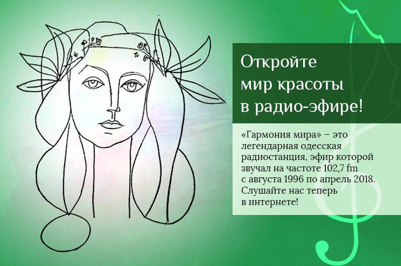 Радиостанция «Гармония мира»