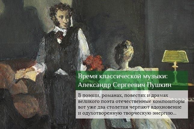 Слушайте программу, посвященную великому поэту Александру Сергеевичу Пушкину