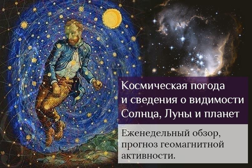 Прогноз подготовлен в Одесской обсерватории Радиоастрономического института