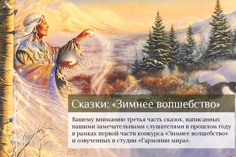 Слушайте сказки конкурса «Зимнее волшебство»